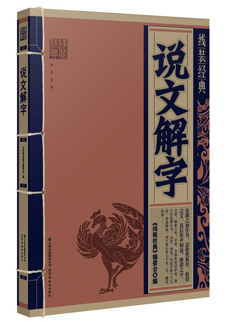 Chinese Book Binding: Explain Chinese Characters,Chinese Characters Book For Adult Forginer Learning Hanzi Cuture History
