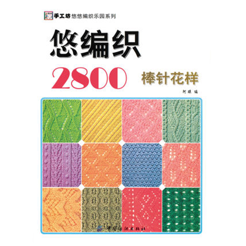 Office & School Supplies 2pcs A Long Pin Weave From The Neckline Knitting Book/ And With 1000 Pattern In Chinese Needle Crochet Knitting Pattern Sweater Superior Materials