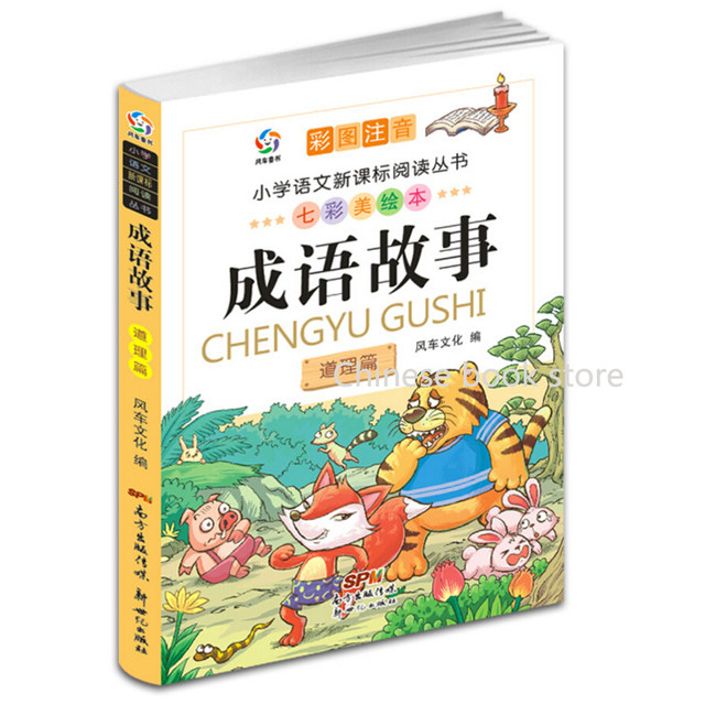 Online Shop Chinese Pinyin Picture Book Chinese Idioms Wisdom Story