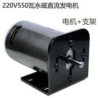 DC220V550W high power permanent magnet DC generator wind hydraulic hand crank human foot DC motor