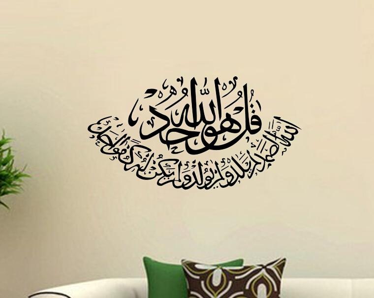 Arabic calligraphy islam quran modern popuplar wall