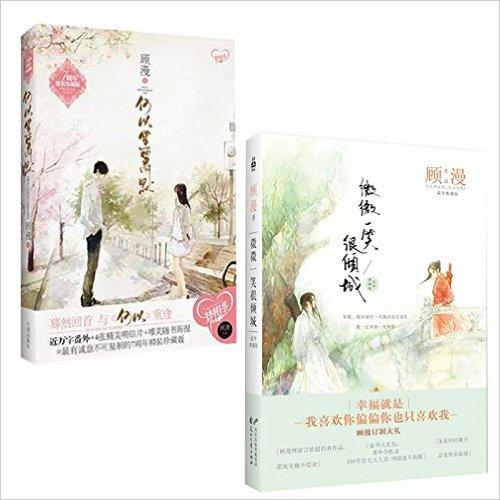 Wei Wei Yi Xiao Hen Qing Cheng By Gu Man For Adults Detective Love Fiction Book Latest Fashion 4pcs Chinese Popular Novels Shan Shan Lai Chi Office & School Supplies