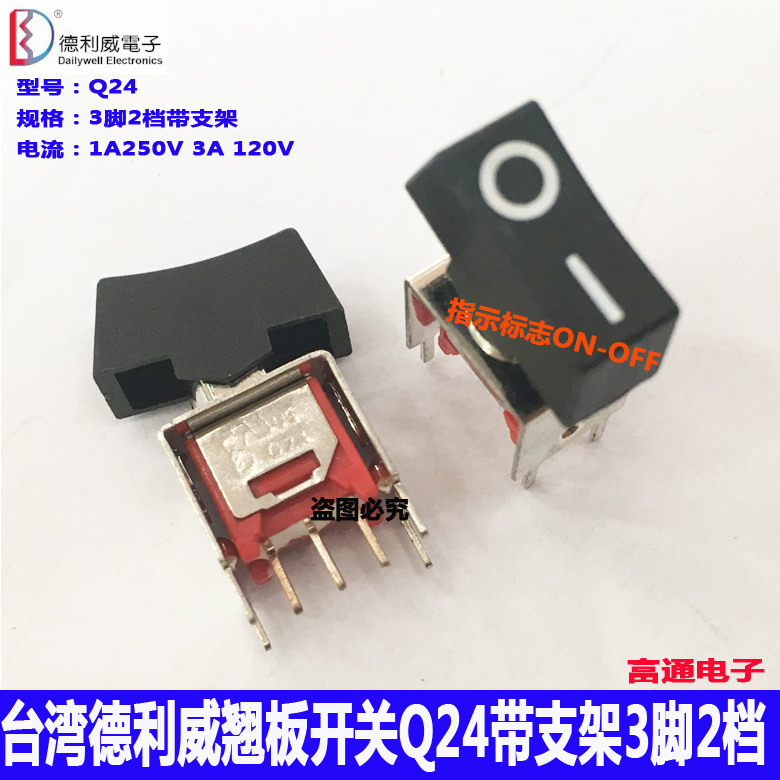 Lighting Accessories Imported Taiwan Hadley Wei Dailywell Twisted Curved Foot Switch Q24 Third Son From Side To Side The Ship Type Switch