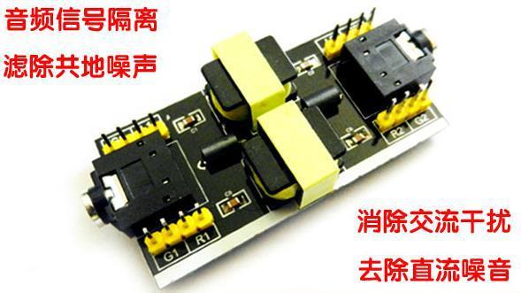Free Shipping! Audio Isolator Acoustic noise isolation Eliminate current sound audio interference filter isolation