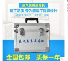 Steam cleaning machine disinfection ozone sterilization washing machine washing machine refrigerator water dispenser