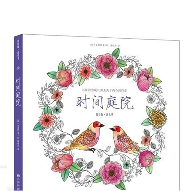 Time Garden Kids Coloring Book Decompression Filling Book Children's Graffiti Picture Book
