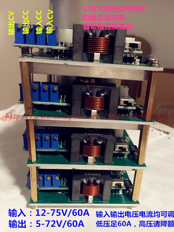 DC-DC Automatic Lifting Pressure Module LT8705 Four Phase Parallel Input / Output Rated 60A Voltage 75V