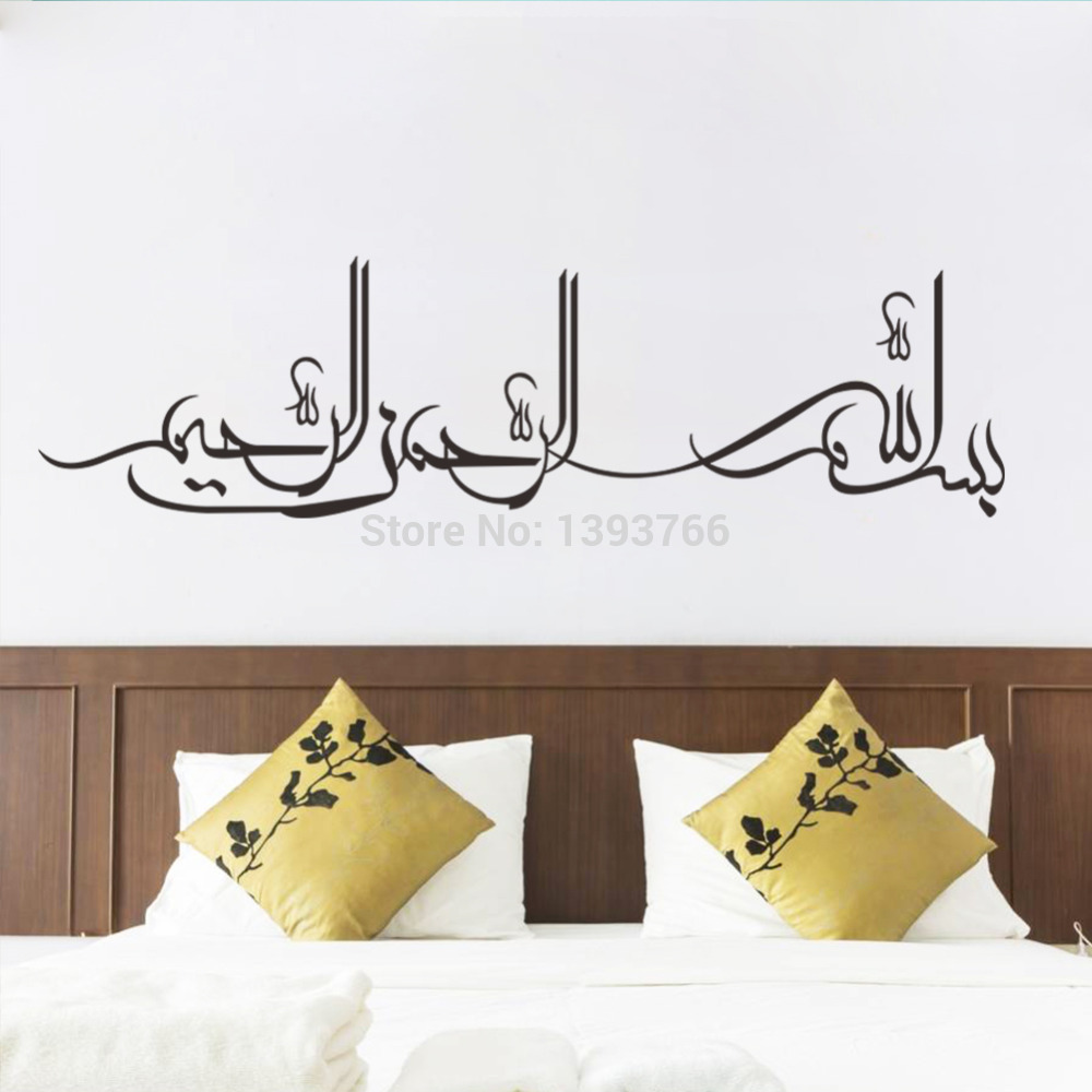 Islamic vinyl wall art decal stickers canvas bismillah Arabic calligraphy wall art