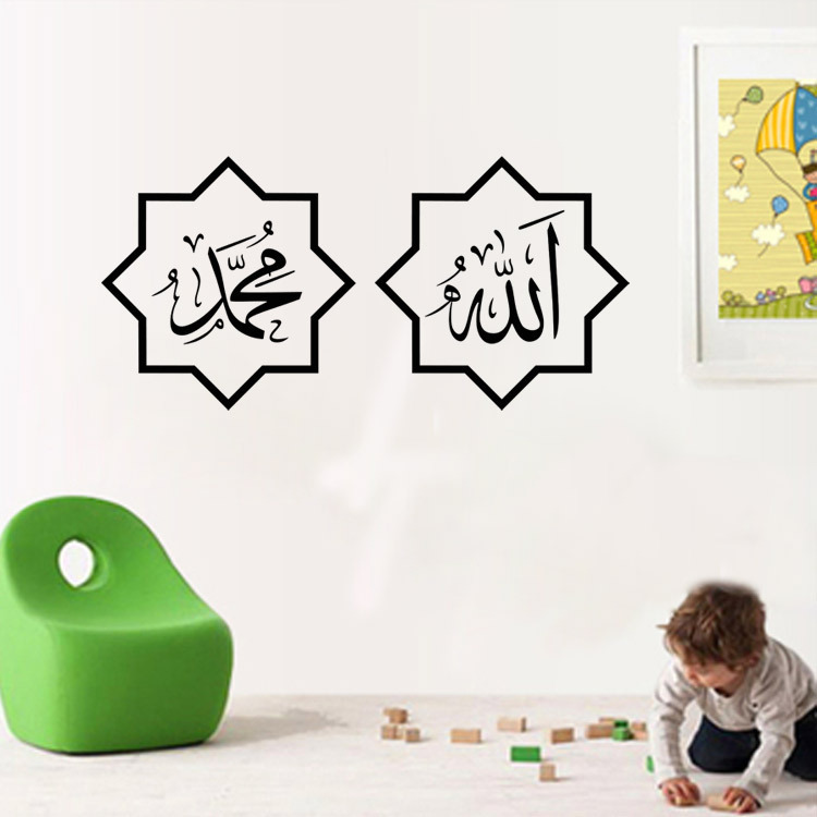 Islamic Muslim Arabic Calligraphy Art Wall Sticker - words Home decor wall stickers A9-017