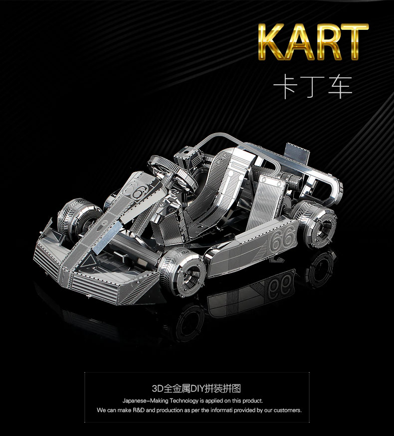 HK NANYUAN KART Racers dream 3D Puzzle Toys Metal Assembly Model A Collection of Military Fans 2 Sheets Artillery 2D-3D