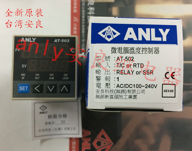 Taiwan ANLY Anliang temperature controller AT-502 48 * 48 220V anly anliang ah5r 4 digital type limited