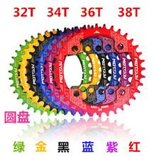 цена Mostuv 104mm BCD ROUND Chainwheel 32/34/36/38T Bike Chain ring Bicycle Crankset Ring MTB Mountain Road Mountain Bike Chain ring онлайн в 2017 году