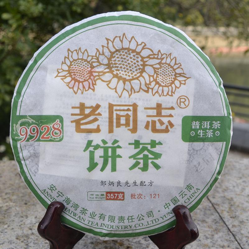 [GRANDNESS] 2012 Haiwan 9928 (batch 121) Yunnan Anning Old Comrade Pu Er RAW Sheng Puerh Puer Tea 357g