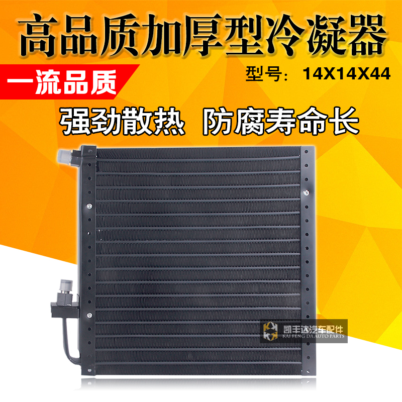 for14*14*44 automobile <font><b>air</b></font> <font><b>conditioning</b></font> condenser general cooling net truck agricultural <font><b>engineering</b></font> excavator <font><b>air</b></font> <font><b>conditioning</b></font>
