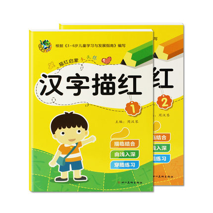 2pcs Chinese Characters Writing Books Learn Chinese Exercise Book  Kids Children Beginners Preschool Workbook