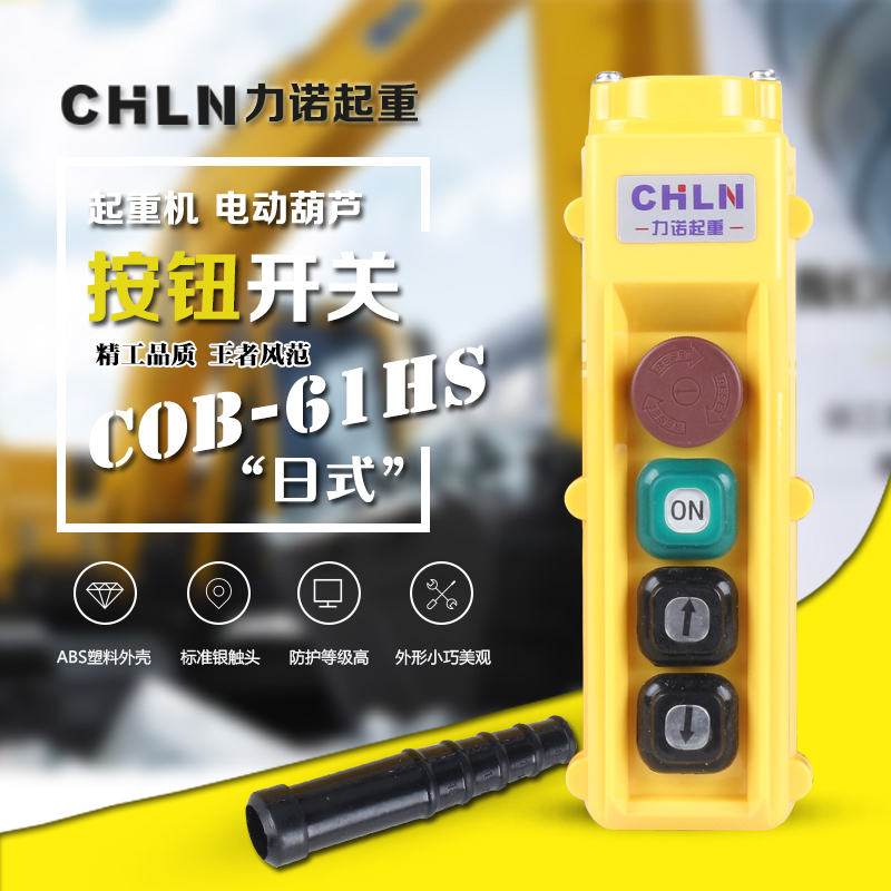 COB-61HS Crane Motor-driven Gourd Day Driving Crane Motor-driven Volume Gate Switch Start-up Stop It Up And Down power driven cold laminator motor