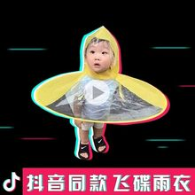 Children's Raincoat Transparent UFO Rainwear Hands Free Girls Pig Poncho Baby Funny Duck Rain Coat boys Cover Raincoat for kids(China)