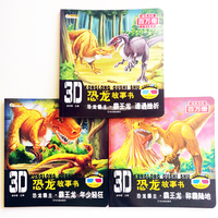 3Pcs/set 3D Story Books with 3D Glasses Overlord of Dinosaurs Tyrannosaurus Rex Chinese Picture Books for Kids with Pinyin