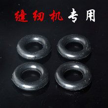 Old fashion Household sewing machine parts around the coil / O -ring / rubber ring apron household sewing machines(China)