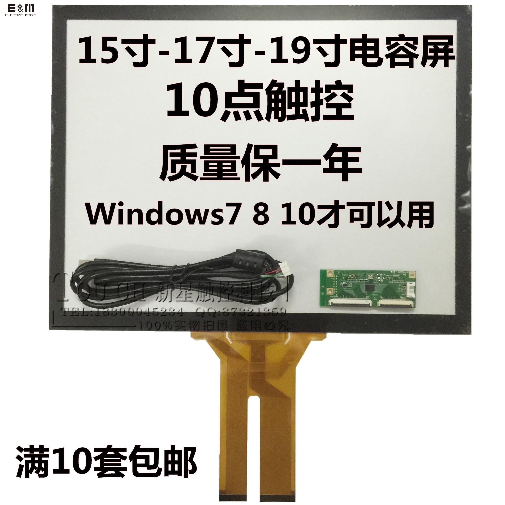 Bricolage 17 pouces écran tactile industriel écran tactile capacitif USB 10 points écran tactile Windows 7 8 10 tactile LCD Modules