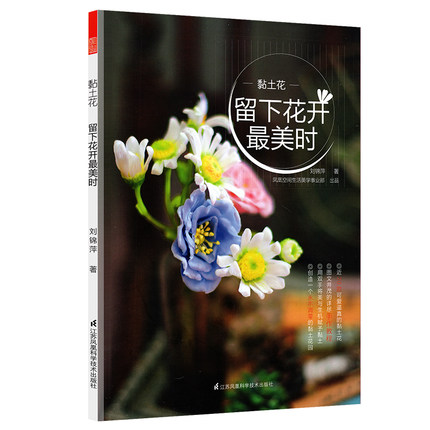 Clay Flower Leave The Best Time For Flowers To Blossom Chinese Handmade Manual  Handmade Diy Craft Book