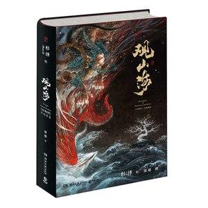 هزلية القديمة نمط رسمت باليد التوضيح دفتر رسم-الكلاسيكية من الجبال والأنهار غوان شان هاى