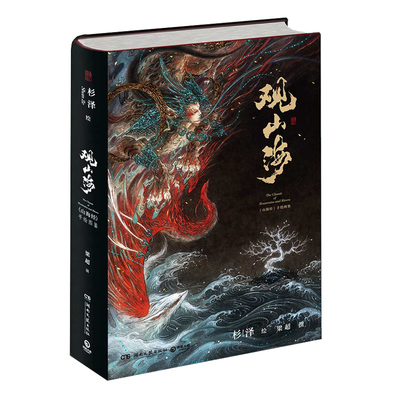 Comic Ancient Style Hand-painted Illustration Drawing Book -The Classic Of Mountains And Rivers Guan Shanhai