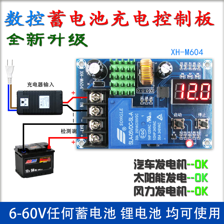XH-M604 battery lithium battery charge control module, battery charging control switch 6-60V xh m603 li ion lithium battery charging control module battery charging control protection switch automatic on off 12 24v
