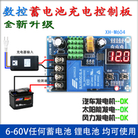 XH M604 Battery Lithium Battery Charge Control Module Battery Charging Control Switch 6 60V