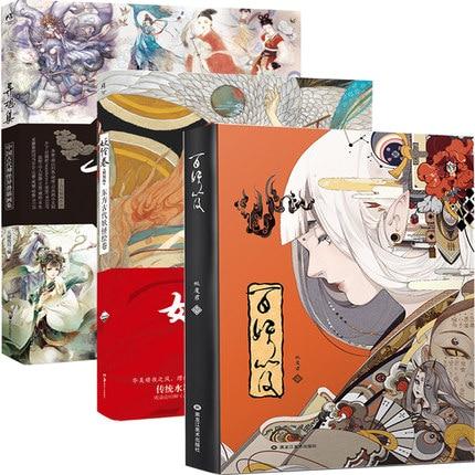 3pcs Fancy Set + Hundred Demons + Demon Scroll Oriental Fairy Monster Ancient Illustration Comic Painting Art Books