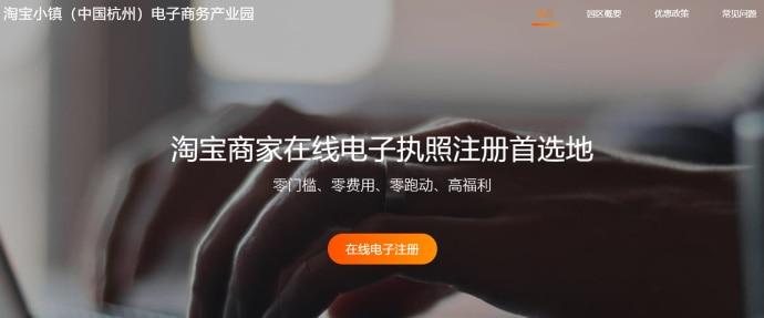 申请个体工商户(电子营业执照)新方式:淘宝小镇