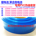 Lithium polymer battery PVC heat shrinkable tube heat shrinkable film packaging battery battery sheath insulation film