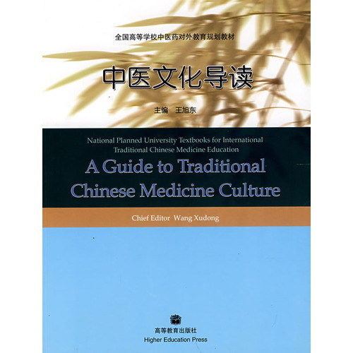 Chinese Medicine Series : A Guide to Traditional Chinese Medicine Culture купить