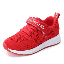 Children's sports shoes boys mesh spring and summer breathable children 2019 new men and women shoes цена 2017