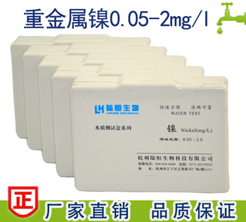 Rapid detection kit of 0.05-2 heavy metal chromium iron manganese copper lead fluoride silver ion test kit of nickel ion