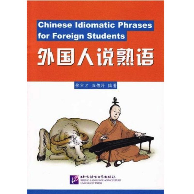Chinese Idiomatic Phrases for Foreign StudentsChinese Idiomatic Phrases for Foreign Students