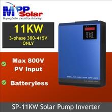 שמש משאבת מהפך מקסימום PV קלט 800V 11kw 3 שלב