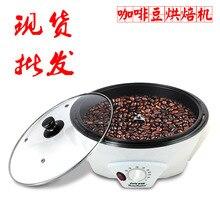 Новая машина для выпечки кофейных зерен маленькая электрическая машина для обжарки цельных зерен машина для запекания кофе машина для выпечки