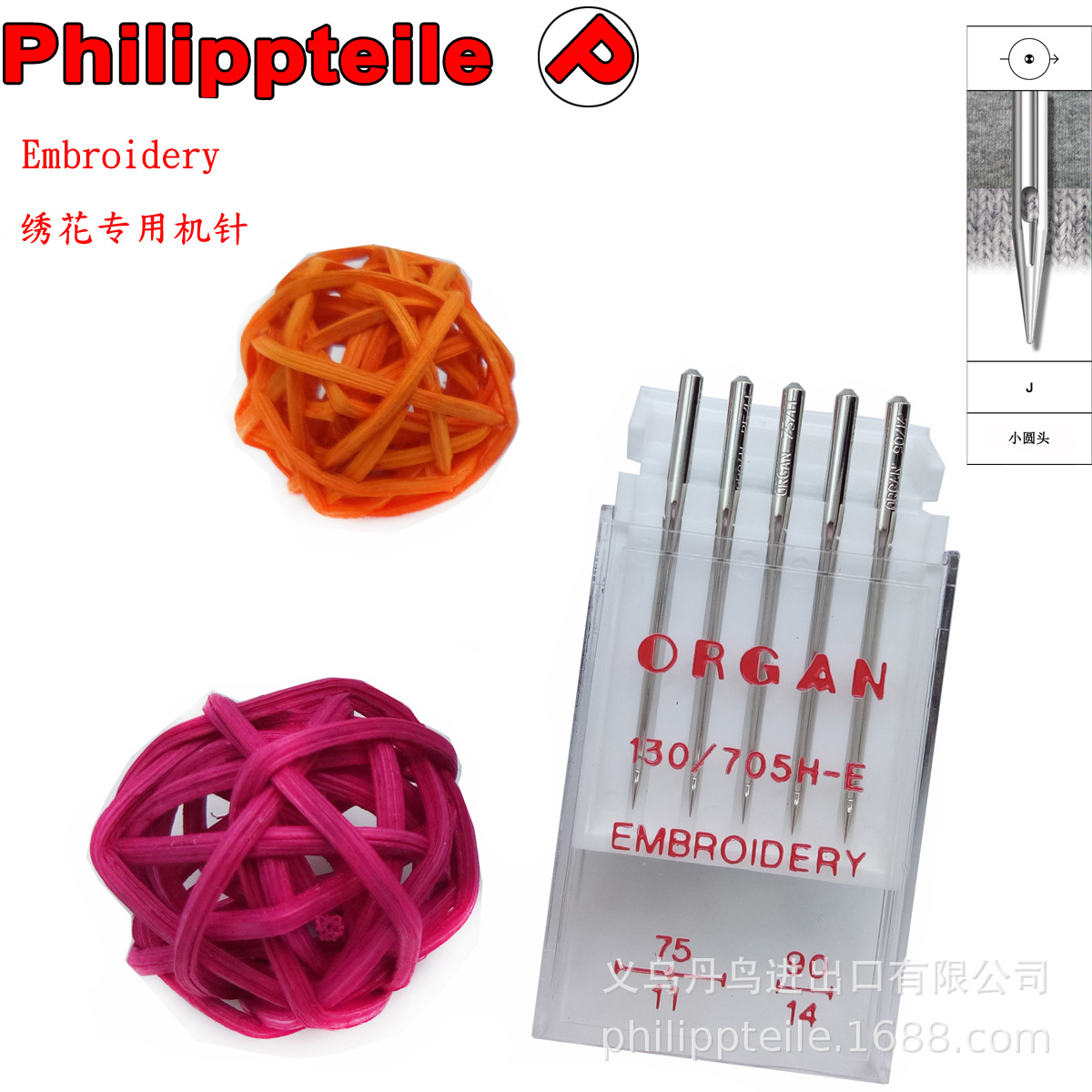 5Top Quality Machine Needles Embroidery 130/705H-E Organ household sewing machine needle embroidery embroidery special needle image