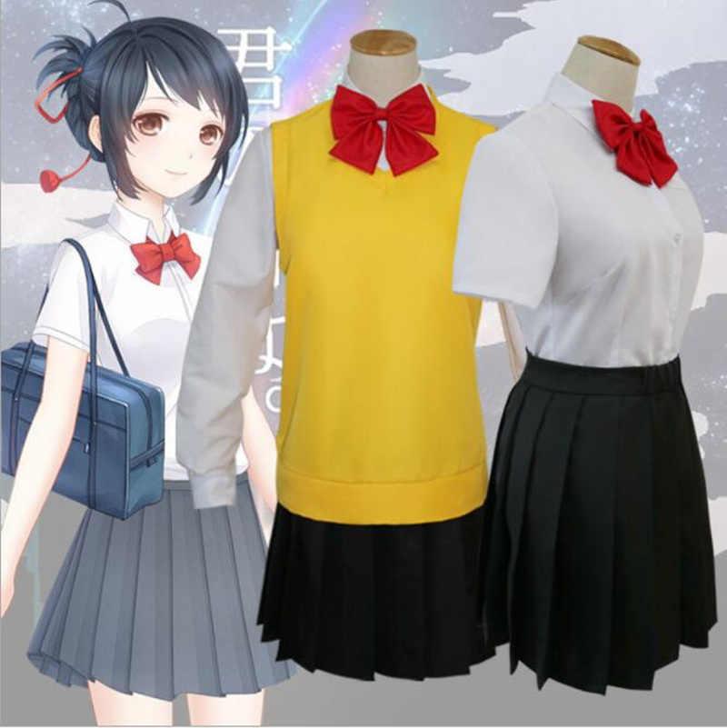 アニメ君なし Na wa あなた名橘滝と Miyamizu Mitsuha 学校制服コスプレ衣装学校制服衣装