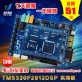 Placa de desarrollo tms320f2812 dsp placa de desarrollo f2812