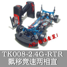 Set – tk008a b-2.4g-rtr-1 10 strap electric car