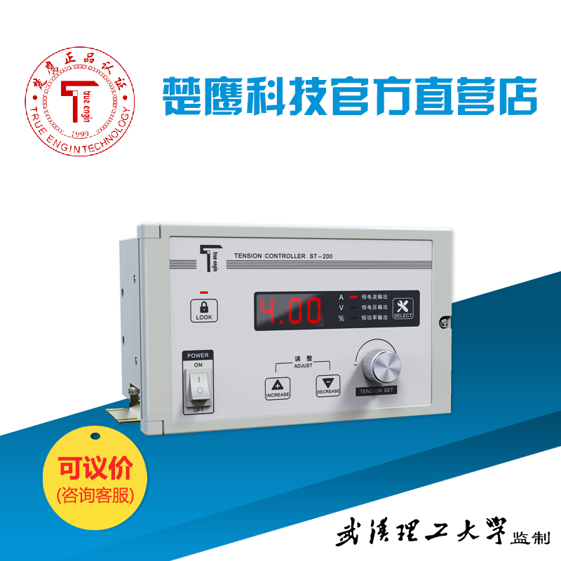 ST-200 Manual Tension Controller Tension Controller 0-4A Magnetic Powder Tension Controller External PLC ktc818 1ad radius tension controller taper tension controller replacement for tc 2030 tension controller