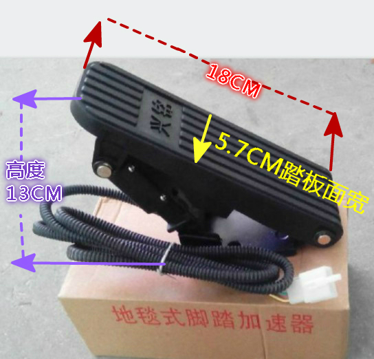 foot pedal throttle, foot pedal accelerator , Electric car accelerator pedal,speed control