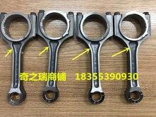 цена на Engine Piston-rod for chery a3 tiggo3 arrizo5 arrizo7 E4G16-1004111MB 1pcs price