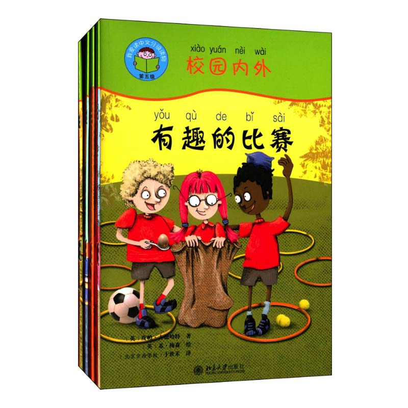 Out And About 4Books & Guide Book (1DVD) Start Reading Chinese Series Band5 Graded Readers Study Chinese Story Books For Kids