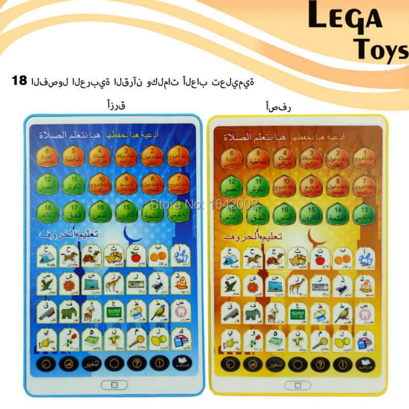 18 Chapters Arabic Quran And Words Learning&Educational Toys Learning Machine Islamic Toys Alphabet Best Gift for Muslim Kids