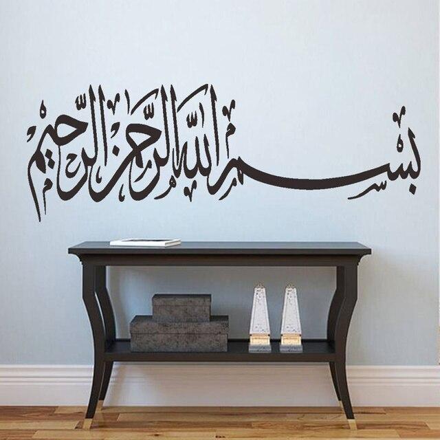 Islamic Muslim&Moon Star Wall Stickers Decorations Allah Islam Art Removable Vinyl Decals Arabic Calligraphy Bismillah Quran 3