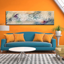 Religion Muslim Bible Poster islamic Allah The QurAn Canvas Painting  HD Print Wall Art Bedside Home Decoration Picture Unframed
