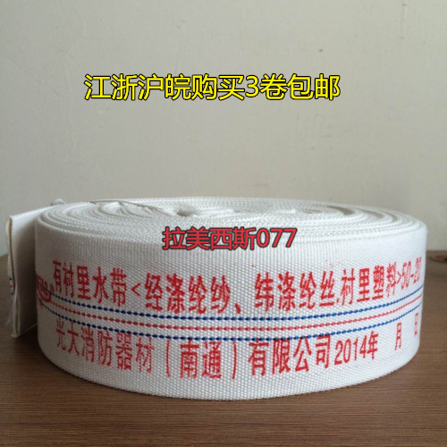 Special 2-inch Fire Hose 50mm  Canvas Lining With Agricultural Water Pump Hose Pipes(8-50- 20m )